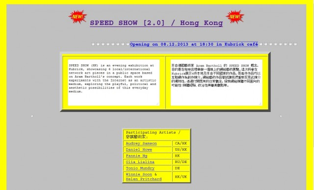 speed-show-HK